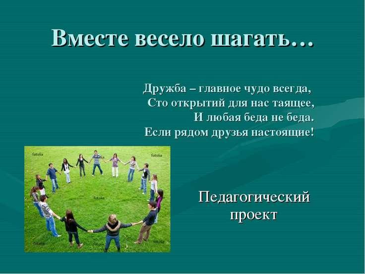Вместе весело шагать… Дружба – главное чудо всегда, Сто открытий для нас таящ...