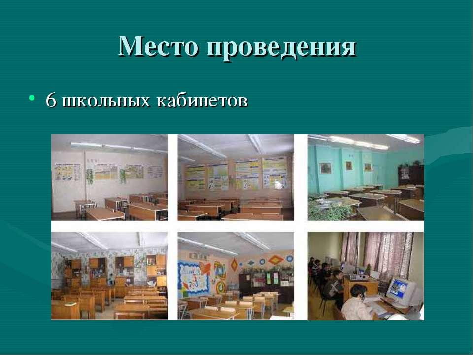 Место проведения 6 школьных кабинетов