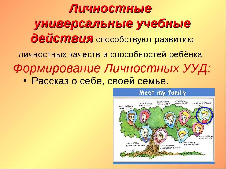 Личностные универсальные учебные действия способствуют развитию личностных ка...