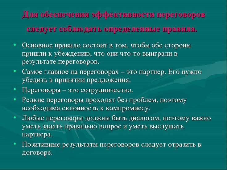 Для обеспечения эффективности переговоров следует соблюдать определенные прав...
