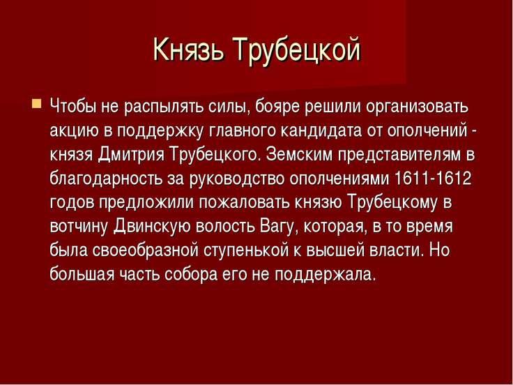 Князь Трубецкой Чтобы не распылять силы, бояре решили организовать акцию в по...