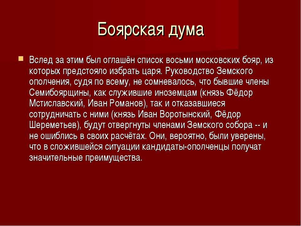Боярская дума Вслед за этим был оглашён список восьми московских бояр, из кот...