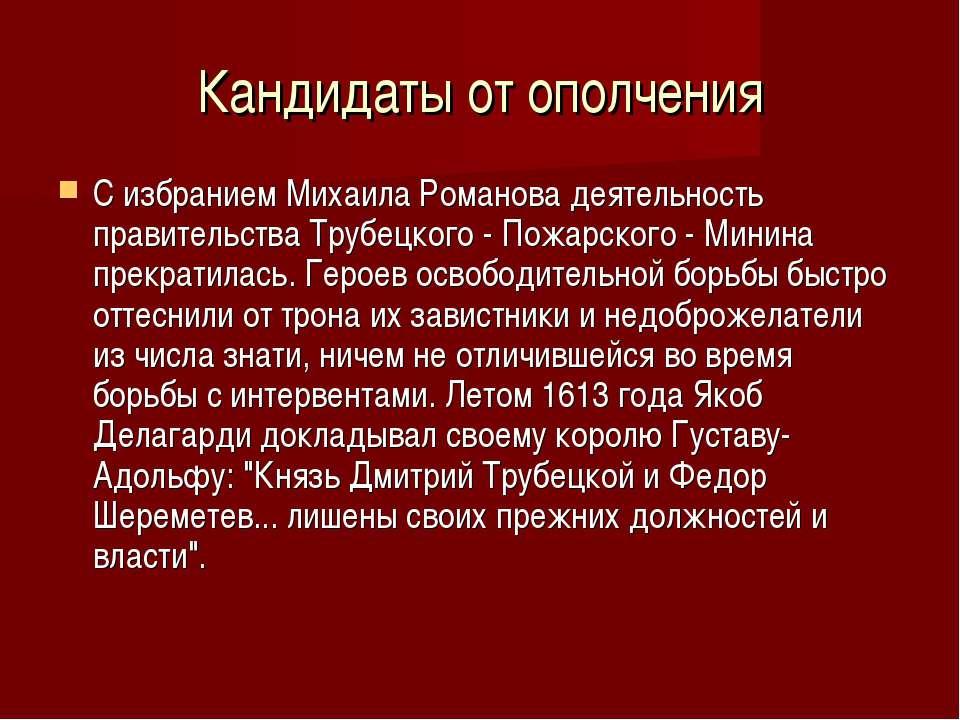 Кандидаты от ополчения С избранием Михаила Романова деятельность правительств...