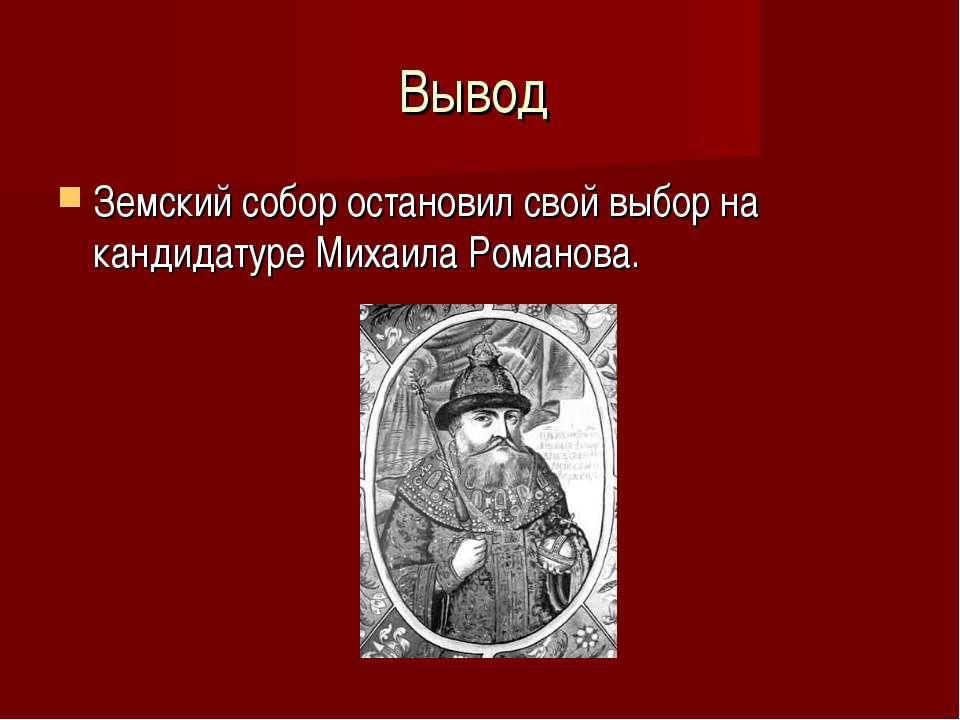 Вывод Земский собор остановил свой выбор на кандидатуре Михаила Романова.