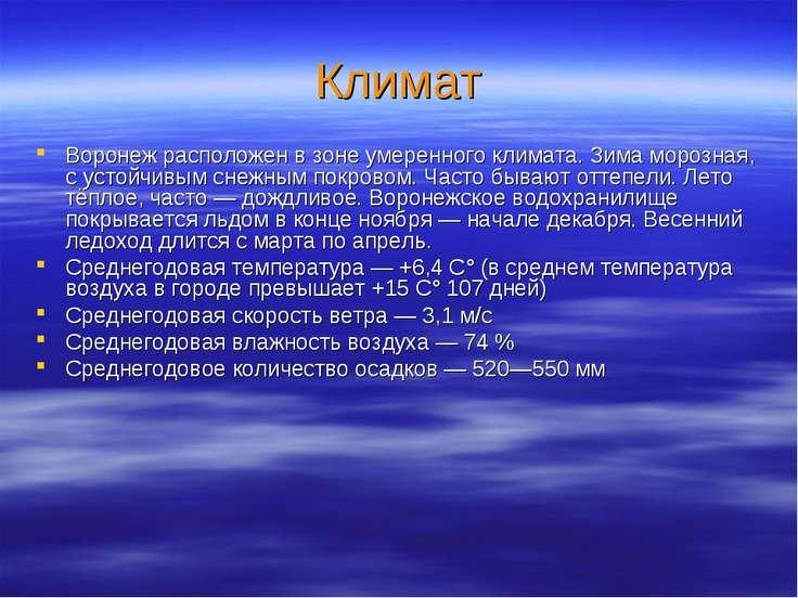 Климат Воронеж расположен в зоне умеренного климата. Зима морозная, с устойчи...