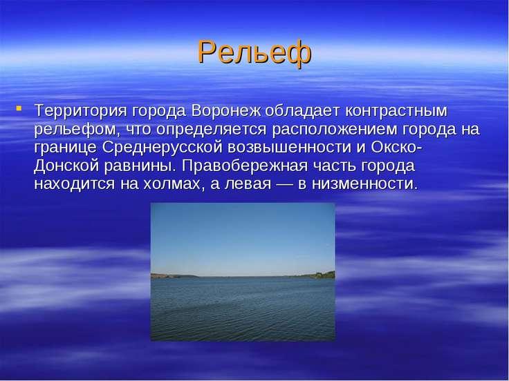 Рельеф Территория города Воронеж обладает контрастным рельефом, что определяе...