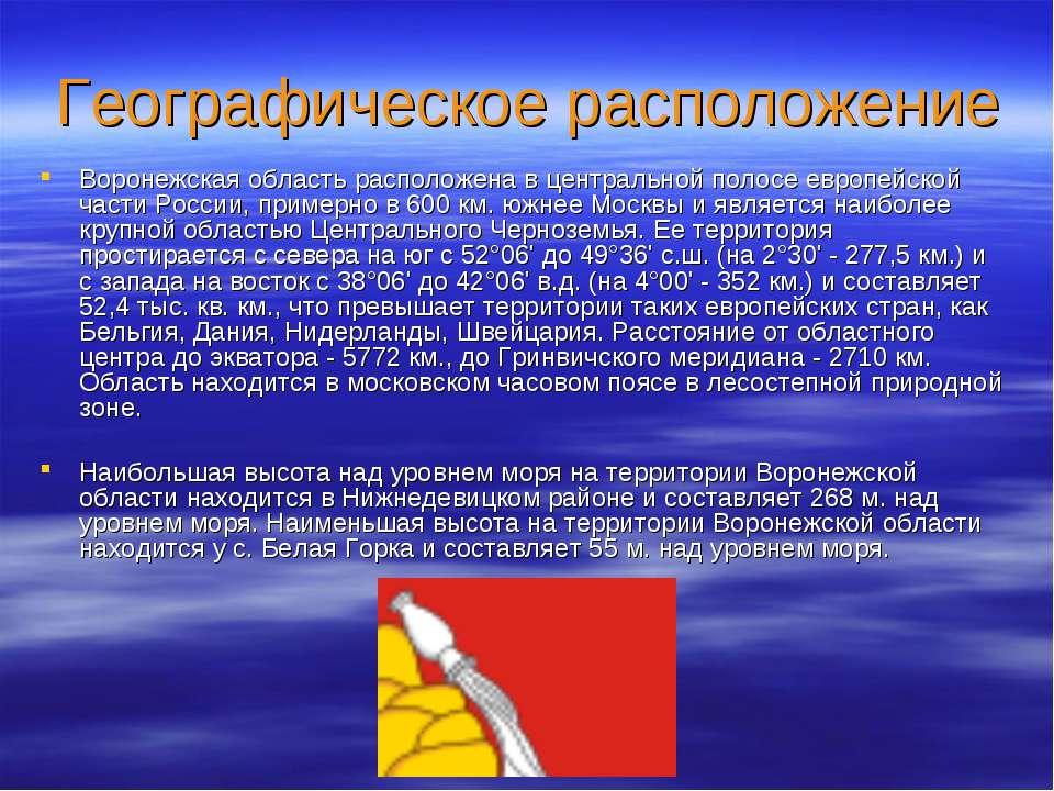 Географическое расположение Воронежская область расположена в центральной пол...