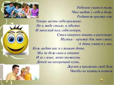 Ребенок учится тому, Что видит у себя в дому: Родители пример ему. Теперь ве...