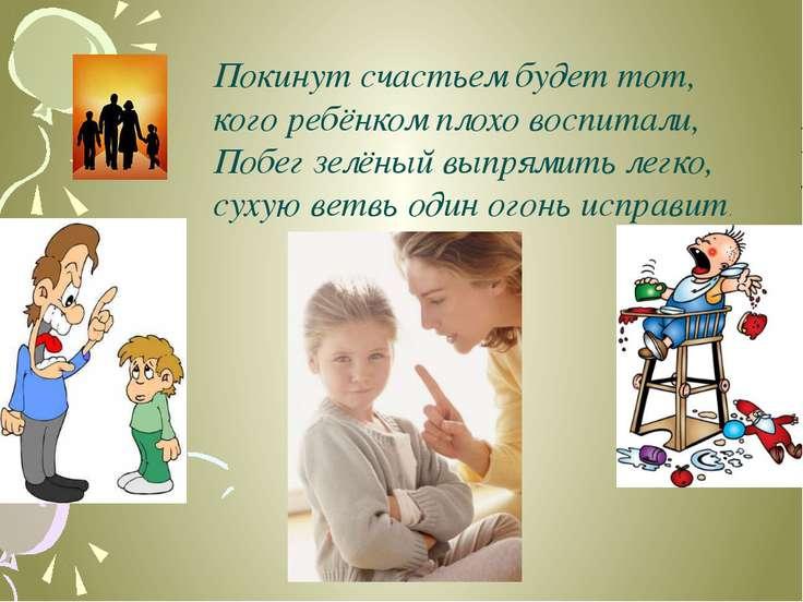 Покинут счастьем будет тот, кого ребёнком плохо воспитали, Побег зелёный выпр...