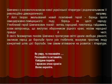 Шевченко є основоположником нової української літератури і родоначальником її...