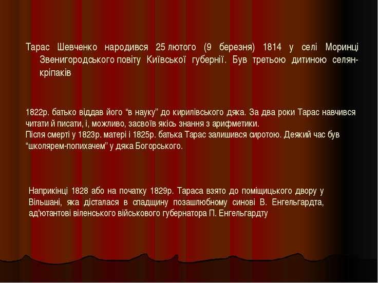 Тарас Шевченко народився 25лютого (9 березня) 1814 у селі Моринці Звенигород...