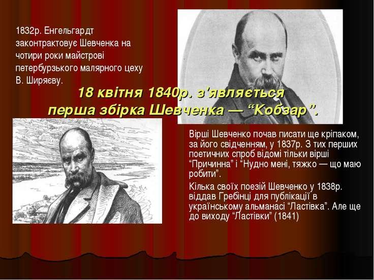 1832р. Енгельгардт законтрактовує Шевченка на чотири роки майстрові петербурз...