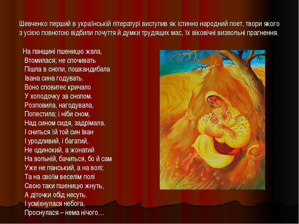 Шевченко перший в українській літературі виступив як істинно народний поет, т...