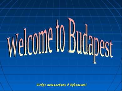 Добро пожаловать в Будапешт!