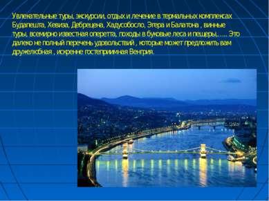 Увлекательные туры, экскурсии, отдых и лечение в термальных комплексах Будапе...