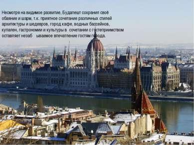 Несмотря на видимое развитие, Будапешт сохранил своё обаяние и шарм, т.к. при...