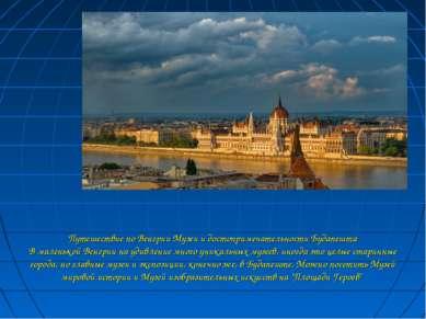 Путешествие по Венгрии Музеи и достопримечательности Будапешта В маленькой Ве...
