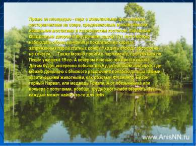 Прямо за площадью - парк с живописными фонтанами и ресторанчиками на озере, с...