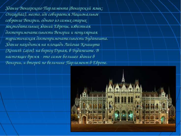 Здание Венгерского Парламента (венгерский язык: Orszaghaz), место, где собира...