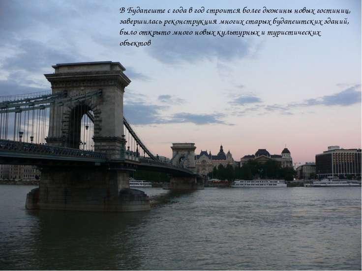 В Будапеште с года в год строится более дюжины новых гостиниц, завершилась ре...