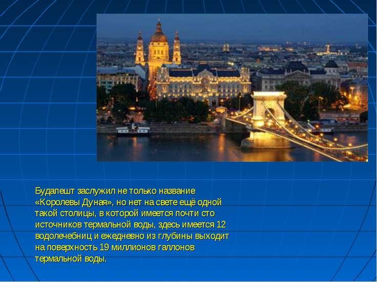 Будапешт заслужил не только название «Королевы Дуная», но нет на свете ещё од...