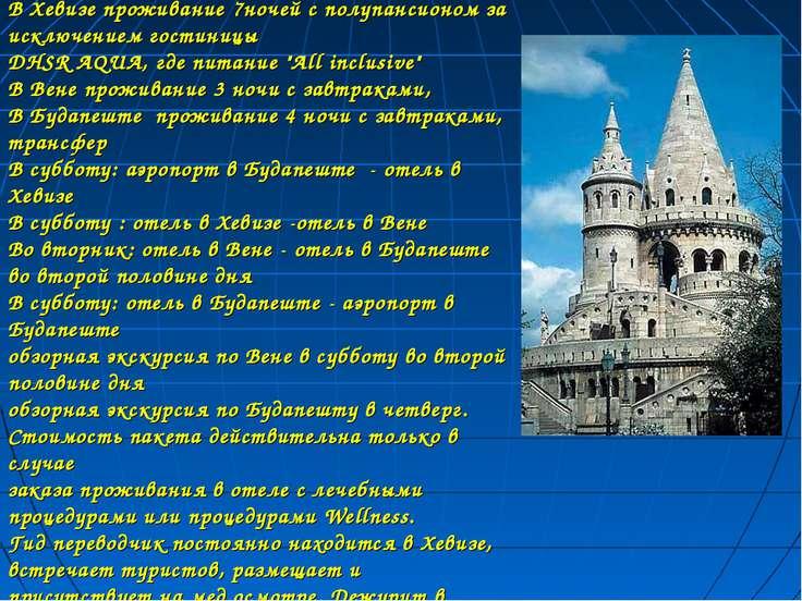 В стоимость тура входит: ЦЕНА тура от 719 ЕВРО В Хевизе проживание 7ночей с п...