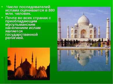 Число последователей ислама оценивается в 880 млн. человек. Почти во всех стр...