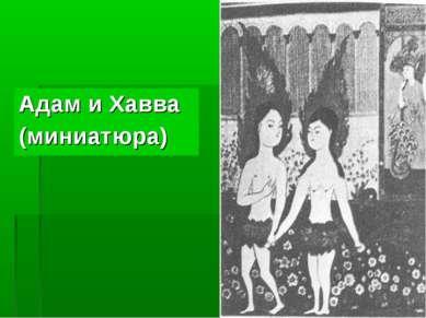 Адам и Хавва (миниатюра)