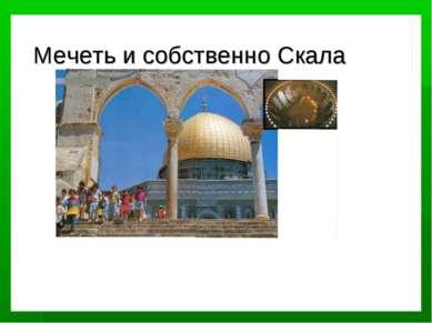 Мечеть и собственно Скала