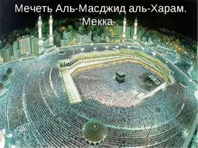 Мечеть Аль-Масджид аль-Харам. Мекка .
