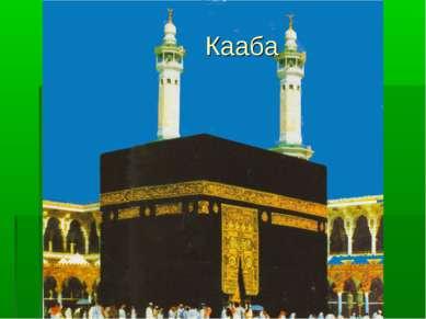 Кааба