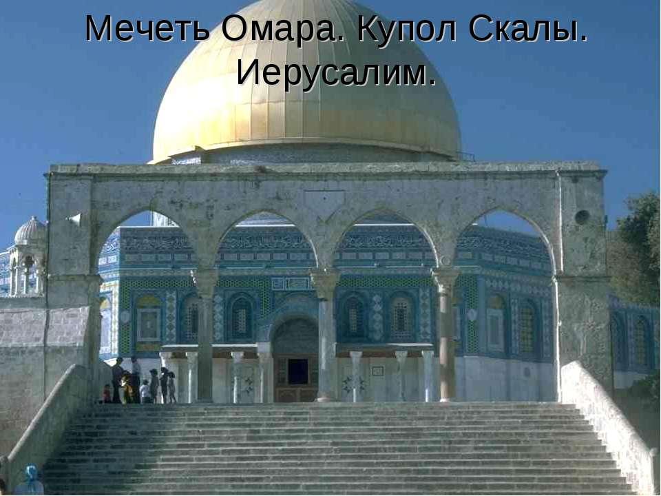 Мечеть Омара. Купол Скалы. Иерусалим.