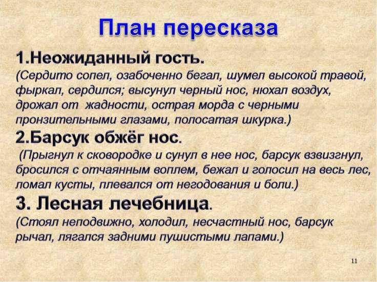 изложение по русскому языку резиновая лодка