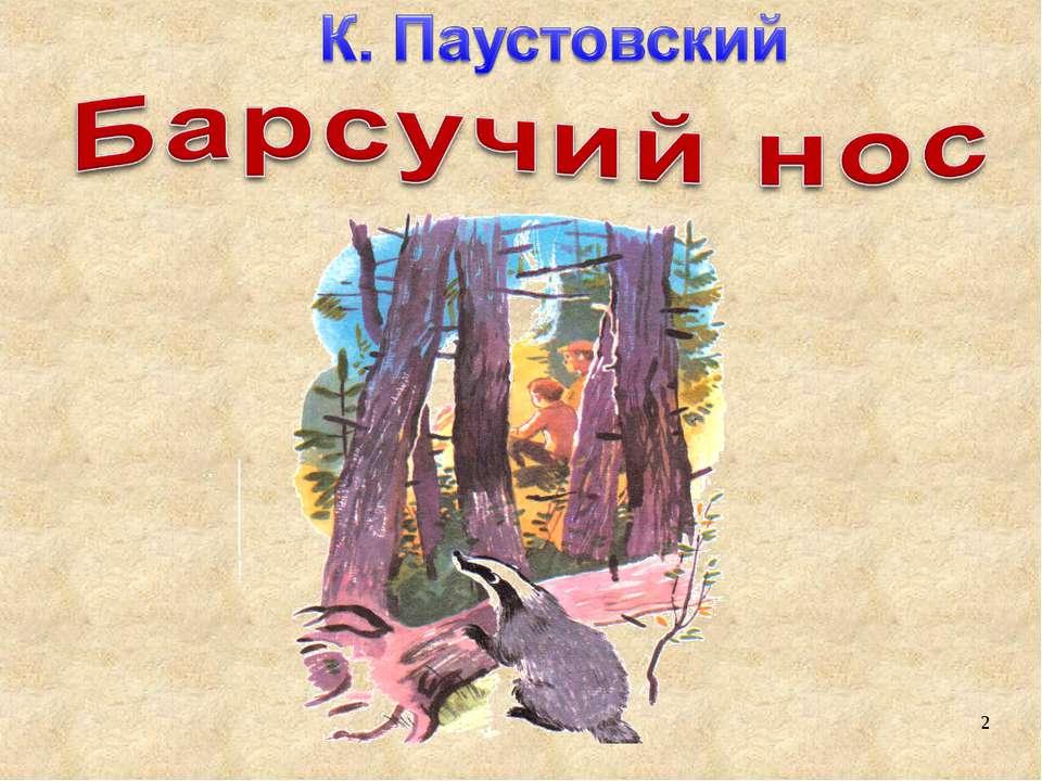 Рисунок паустовского барсучий нос