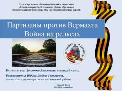 Негосударственное общеобразовательное учреждение «Школа-интернат №10 основног...