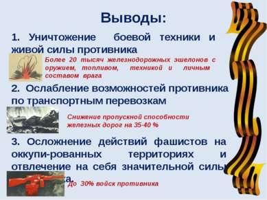 Выводы: 1. Уничтожение боевой техники и живой силы противника Более 20 тысяч ...