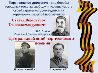 Ставка Верховного Главнокомандующего И.В. Сталин, Верховный Главнокомандующий...