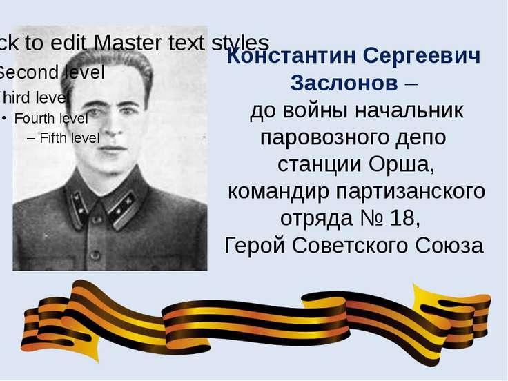 Константин Сергеевич Заслонов – до войны начальник паровозного депо станции О...
