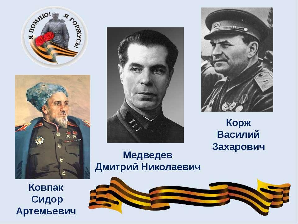 Ковпак Сидор Артемьевич Медведев Дмитрий Николаевич Корж Василий Захарович