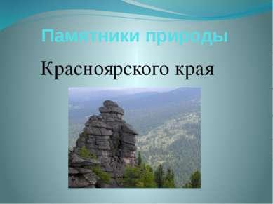 Памятники природы Красноярского края