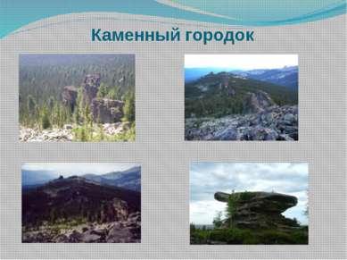 Каменный городок