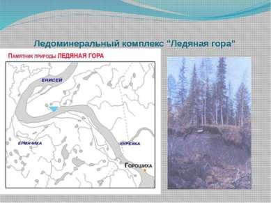 """Ледоминеральный комплекс """"Ледяная гора"""""""