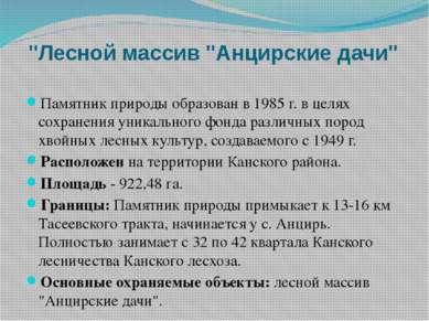 """""""Лесной массив """"Анцирские дачи"""" Памятник природы образован в 1985 г. в целях ..."""