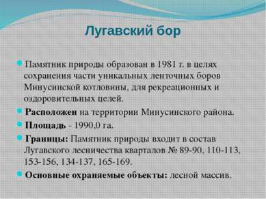 Лугавский бор Памятник природы образован в 1981 г. в целях сохранения части у...