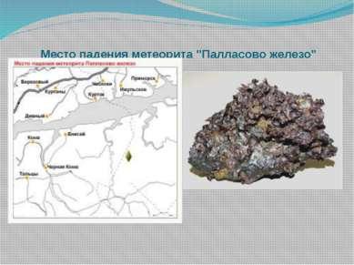 "Место падения метеорита ""Палласово железо"""