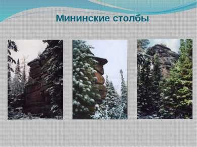 Мининские столбы