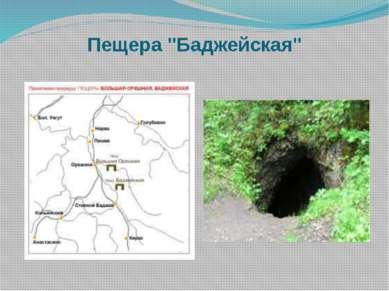 """Пещера """"Баджейская"""""""