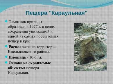 """Пещера """"Караульная"""" Памятник природы образован в 1977 г. в целях сохранения у..."""