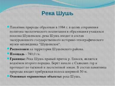 Река Шушь Памятник природы образован в 1984 г. в целях сохранения полигона эк...