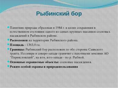 Рыбинский бор Памятник природы образован в 1984 г. в целях сохранения в естес...